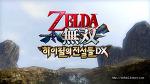 [NS] 젤다무쌍_하이랄의 전설들 DX : 플레이 영상