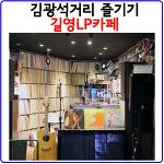 대구여행.김광석길 카페추천.추억의LP와 함께.길영음악카페