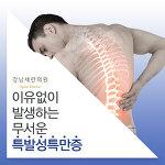 다각적인 검사라 필요한 척추측만증