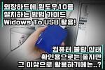외장하드 및 외장 SSD에 윈도우10 설치하는 방법