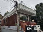 [서울특별시]용산구-친환경 단열재 화이트폼 시공 완료 했습니다.