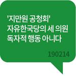 [모두발언] '지만원 공청회'는 자유한국당의 세 의원들의 독자적 행동 아니다