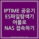 IPTIME 공유기 ES 파일 탐색기 어플을 이용한 NAS 접속방법