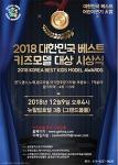 2018 대한민국 베스트 키즈모델대상 시상식 12월9일 개최