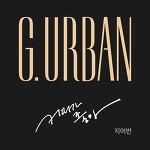 G.Urban(지어반) - 커피가 좋아 [듣기/가사]