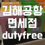 김해공항 면세점 인도장 위치 및 항공기 탑승구 GATE 위치