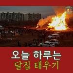 [자취남 오늘] 생일에 맞이한 대보름 화려한 달집태우기~