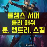 롤 시즌8 애쉬 룬, 템트리, 스킬트리(feat. 국대원딜)