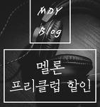멜론 프리클럽 할인받고 음악 3개월 무제한으로 듣기!!