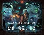 하스스톤 마녀의 숲 공개된 카드 특수 능력 정리(잔상, 속공, 개전)