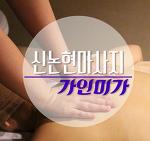 가인미가 신논현 마사지 스폐셜 얼굴축소관리 받았어용~^-^