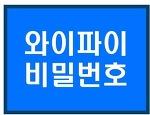 공유기 비밀번호 설정 안내