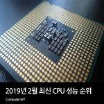 2019년 2월 최신 CPU 성능순위