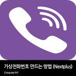 가상전화번호 만들기 (NextPlus)