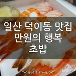 일산 덕이동 맛집 - 만원의 행복 초밥