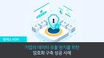 [탈레스 HSM] 데이터 유출 방지를 위한 암호화 구축 성공 사례
