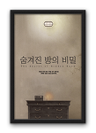 [방탈출/후기] 혜화 대학로 룸ESC - 숨겨진 방의 비밀