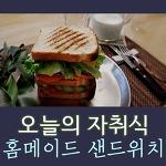 [자취남 요리 비법] 서브웨이식 홈메이드 샌드위치 만들기~!