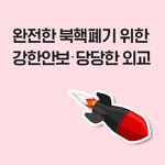 완전한 북핵폐기 위한 강한안보 · 당당한 외교_자유한국당
