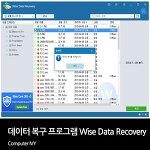 삭제된 파일 복구 프로그램 Wise Data Recovery