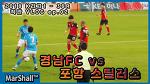 [직관 VLOG ep.02] 2018.11.10 - 경남FC vs 포항 스틸러스