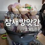 [부산 해운대] 참새방앗간 : 조개찜