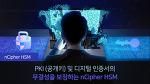 [nCipher] PKI (공개키) 및 디지털 인증서의 무결성을 보장하는 HSM
