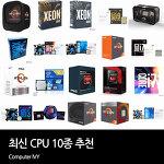 조립식 컴퓨터 CPU 10종 추천