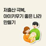 저출산극복, 아이키우기 좋은 나라 만들기_자유한국당