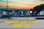 [당첨] PONTUS HUD H1000 체험단 선정