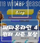 이벤트] 피파온라인4 윈터 시즌 사전등록 보상으로 무료 카드받자!!