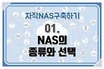 [자작NAS] 01.NAS의 종류와 선택