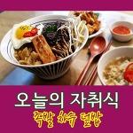 [자취남 요리 비법] 차슈 덮밥(챠슈 덮밥) (feat. 족발 차슈)