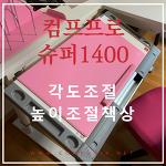 컴프프로 슈퍼1400 초등학생 각도조절책상 y518s 의자 구매후기