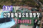 [산청]둘레길오토캠핑장  360VR