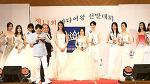 제11회 바다여왕 선발대회 개최