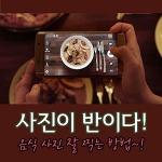 음식 사진 맛있게 잘 찍는 법이 있어?
