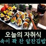 [자취남 요리 비법] 봄 나들이 준비, 속이 꽉찬 알찬 김밥 만들기~!