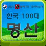 한국 100대 명산 목록(2018년 6월 28일자)