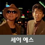 """차게 앤 아스카, """"Say Yes (세이 예스)"""" 명곡은 영원히~"""