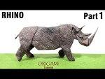 코뿔소 상급 종이접기