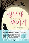 [서평] 청소년 필독 도서 - 하퍼 리의 《앵무새 죽이기, To Kill a mockingbird》 !!!