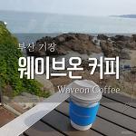 [부산 기장] 웨이브온 커피