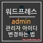 워드프레스 관리자 로그인 admin 아이디 바꾸기(변경) 방법