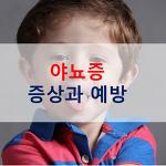소아 야뇨증의 종류 및 증상 예방법