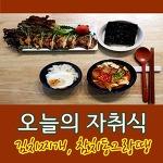 (간단요리 자취집밥) 칼칼한 김치찌개, 참치동그랑땡 feat. 야먀아 명란 튜브, 광천김