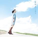 [J-POP/추천] しおり- 僕の信じる道 (재생/가사)