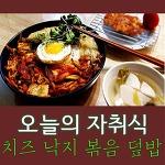 [자취남 요리 비법] 치즈 낙지 볶음 덮밥 만들기~!