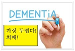 [건강백서] 걸리는 것이 너무나 두려운 병! 치매! (부제. 삼성생명 은퇴연구소)