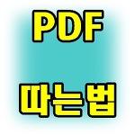 pdf 따는법 아주 쉬워요, 간단하게 해결하자.